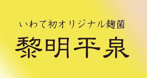 岩手県オリジナル麹菌「黎明平泉」