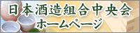 日本酒組合中央会ホームページ