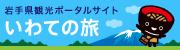 岩手県観光ポータルサイト